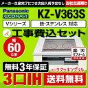 【台数限定!お得な工事費込セット(商品+基本工事)】[KZ-V363S-KJ]カード払いOK!パナソニック IHクッキングヒーター Vシリーズ V3タイプ 幅6...