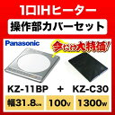 [KZ-11BP-KZ-C30]カード払いOK!【同梱発送】【KZ-11BP+KZ-C30セット】 パナソニック 一口IHクッキングヒーター 鉄・ステンレス 幅...
