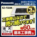 【台数限定!お得な工事費込セット(商品+基本工事)】[KZ-F32AK] パナソニック IHクッキングヒーター F32シリーズ Aタイプ 2口IH+ラジエント ...