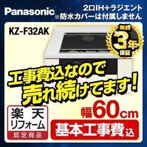 KZ-F32AK-KJ