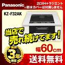 [KZ-F32AK]カード払いOK!パナソニック IHクッキングヒーター F32シリーズ Aタイプ 2口IH+ラジエント 鉄・ステンレス対応 幅60cm 両面焼...