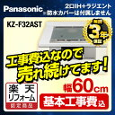 ��������ꡪ�����ʹ���������åȡʾ��ʡܴ��ܹ����ˡ�[KZ-F32AST]������ʧ��OK���ѥʥ��˥å� IH���å��ҡ����� F32����� A������ 2��IH+�饸����� Ŵ��...