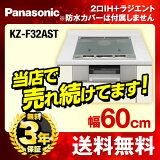 [KZ-F32AST] �ѥʥ��˥å� IH���å��ҡ����� F32����� A������ 2��IH+�饸����� Ŵ�����ƥ�쥹�б� ��60cm ξ�̾Ƥ������ �夢����� �ȥåץץ졼�ȿ�������С� �������̿������쥤�å��奷��С� ������̵���� IH�ҡ����� IH����� �ӥ�ȥ��� IHĴ���