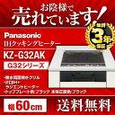 [KZ-G32AK] パナソニック IHクッキングヒーター G32シリーズ 2口IH+ラジエント 鉄・