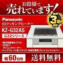 [KZ-G32AS] パナソニック IHクッキングヒーター G32シリーズ 2口IH+ラジエント 鉄・
