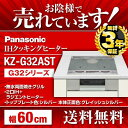 [KZ-G32AST] パナソニック IHクッキングヒーター G32シリーズ 2口IH+ラジエント 鉄・