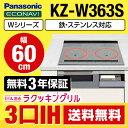 [KZ-W363S] パナソニック IHクッキングヒーター Wシリーズ 3口IH 鉄・ステンレス対応