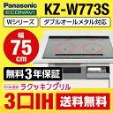 [KZ-W773S] パナソニック IHクッキングヒーター Wシリーズ 3口IH ダブルオールメタル