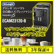 [ECAM23120B] カード払いOK!デロンギ コーヒーメーカー マグニフィカS コンパクト全自動エスプレッソマシン 豆から淹れる ミルク泡だて ブラック 【送料無料】