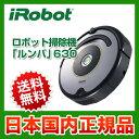 【送料無料】カード払いOK![ROOMBA630]iRobot お掃除ロボット ロボット掃除機 ルンバ630(Roomba630)アイロボット 国内正規品 掃除機