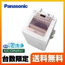 【激安】洗濯機 パナソニック NA-FA80H2-P