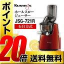 [JSG-721-R] クビンス ジューサー ホールスロージ...
