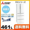 [MR-RX46C-W] 【大型重量品につき特別配送※配送にお日にちかかります】【設置無料】