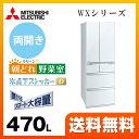 [MR-WX47C-W] 【大型重量品につき特別配送※配送にお日にちかかります】【設置無料】 三菱 ...