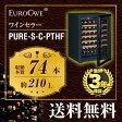 [Pure-S-C-PTHF]カード払いOK!【メーカー直送のため代引不可】 ユーロカーブ ワインセラー PURE ピュア 収容本数:74本 扉タイプ:フルガラス EUROCAVE 容量:210L 黒色 【送料無料】
