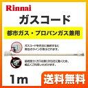 [RGH-10K]1m 12A・13A用(都市ガス)・LPG...