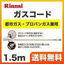 [RGH-15K]1.5m 12A・13A用(都市ガス)・L...
