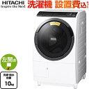 [BD-SG100EL-W] 日立 洗濯機 ヒートリサイクル...