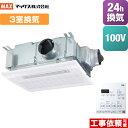 [BS-133HM] マックス 浴室換気乾燥暖房器 ドライフ...
