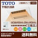 [TYB212GR] TOTO 浴室換気乾燥暖房器 取り替え...