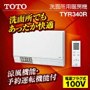 [TYR340R] 【電気タイプ】 TOTO 洗面所暖房機 節電小型化 集合・戸建住宅向け 暖房 涼風 ドライヤー ワイヤレスリモコン(赤外線式)付属 【送料無料】( TYR320R / TYR340 の後継品)