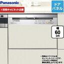 【送料無料】 当店独自の3年保証付き![NP-P60V1PSPS]パナソニック ビルトイン食器洗