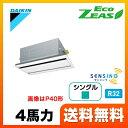 【激安】業務用エアコン ダイキン SZRG112BN