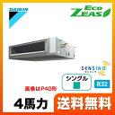 【激安】業務用エアコン パッケージエアコン ダイキン SZRMM112B