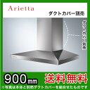 【送料無料】 カード払いOK!Arietta(アリエッタ) レンジフード Betta(ベッタ)/壁面取付けタイプ/ステンレス ダクトカバー別売[BETF-901S] レンジフード 換気扇 台所 幅90cm シロッコファン