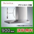 【送料無料】 カード払いOK!Arietta(アリエッタ) レンジフード Barchetta(バルケッタ)/横壁取付けタイプ(左壁用)/ステンレス ダクトカバー付属[SBARF-901LS] レンジフード 換気扇 台所 幅90cm シロッコファン