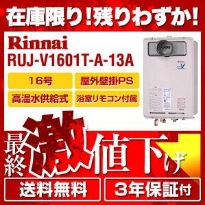 RUJ-V1601T-A-13A