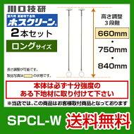 SPCL-W