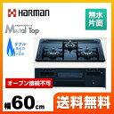 [DG32Q1VQ1-13A] 【都市ガス】 ハーマン ビルトインコンロ Metal Top 無水片面焼きグ