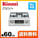 [RS31W20K12D-VW-13A] 【都市ガス】 リンナイ ビルトインコンロ Mytone マイトーン