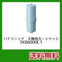 [TKB6000C1]カード払いOK!【送料無料】パナソニック [アルカリ][整水器用][カートリッジ](受け皿付)[TKB6000C1]浄水器カートリッジ