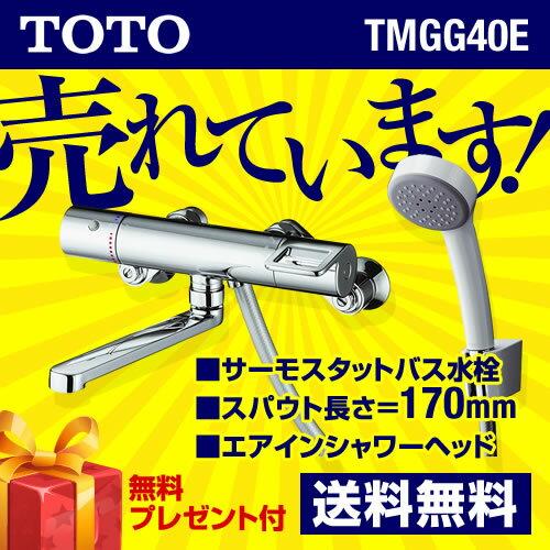 TOTO 浴室シャワー水栓 [TMGG40E]【送料無料】 GGシリーズ サーモスタットシャワー金具(壁付きタイプ) エアインシャワー スパウト長さ170mm【シールテープ無料プレゼント!(希望者のみ)※水栓の箱を開封し同梱します】 激安価格 混合水栓 蛇口 浴室用