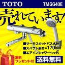 商品詳細・サーモスタットシャワー金具(壁付きタイプ)・旧品番:TMHG40CR、TMJ40C3S・逆止弁・エアインシャワーヘッド・ホース:樹脂・スパウト長さ=170mm・メタルハンドル・リングハンドルTMGG40E