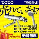 【送料無料】[TMGG40LE] TOTO 浴室シャワー水栓 GGシリーズ サーモスタットシャワー金具(壁付きタイプ) エアインシャワー スパウト長さ220mm【シールテープ無料プレゼント!(希望者のみ)※水栓の箱を開封し同梱します】 混合水栓 蛇口 浴室用 壁付タイプ おしゃれ