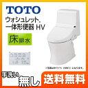[CES966M-NW1]TOTO トイレ HVシリーズ 床排水 リモデル 排水芯:338mm〜540mm ウォシュレット一体型便器 手洗なし ホワイト 【送料無料】