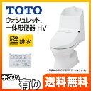 [CES967P-NW1]カード払いOK!TOTO トイレ HVシリーズ 壁排水 排水芯:120mm ウォシュレット一体型便器 手洗あり ホワイト 【送料無料】