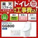【楽天リフォーム認定商品】GG800【工事費込セット(商品+基本工事)】TOTO トイレ 床排水リモデル 手洗あり ウォシュレット一体形便器 GG3 ホワイト 【送料無料】 リフォーム[TSET-GG-WHI-1-R]