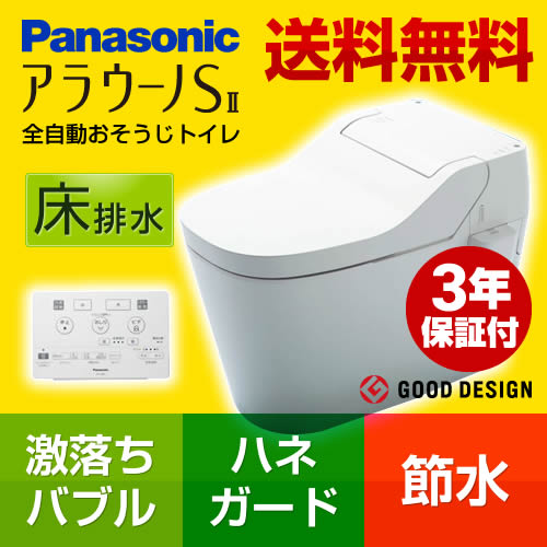 アラウーノS2 [XCH1401WS] パナソニック トイレ アラウーノS2 全自動おそうじトイレ(タンクレストイレ) 排水心120・200mm 床排水(標準タイプ) 手洗いなし ホワイト 【送料無料】 便器 リフォーム Panasonic アラウーノ【便座一体型】