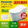 アラウーノS2 [XCH1401WS] パナソニック トイレ アラウーノS2 全自動おそうじトイレ(タンクレストイレ) 排水心120・200mm 床排水(標準タイプ) 手洗いなし ホワイト 【送料無料】 便器 リフォーム Panasonic アラウーノ