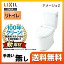 [YBC-ZA10H-120--DT-ZA150H-BW1] INAX トイレ LIXIL アメージ