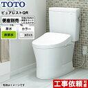 ピュアレストQR[CS232B--SH232BA-NW1] TOTO トイレ 組み合わせ便器(ウォシュレット別売) 排水心:200mm ピュアレストQR 一般地 手洗なし ホワイト 【送料無料】