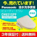 温水洗浄便座 パナソニック [CH931SPF] 【工事対応...
