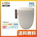 [CW-RG10-BN8]INAX 温水洗浄便座 RGシリーズ 基本タイプ 貯湯式0.63L LIXIL リクシル