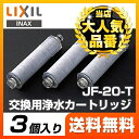カートリッジ [JF-20-T] INAX イナックス 浄水器カートリッジ キッチン用水栓 キッチン...