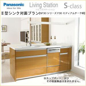 Panasonic(パナソニック電工)キッチンリビングステーションS-classI型シンク対面プラン間口182.5/257cm