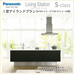 Panasonic(パナソニック電工)キッチンリビングステーションS-classI型アイランドプラン間口259.6cm